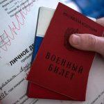 Документы, необходимые на военный билет