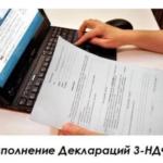 Заполнение налоговой декларации 3 ндфл